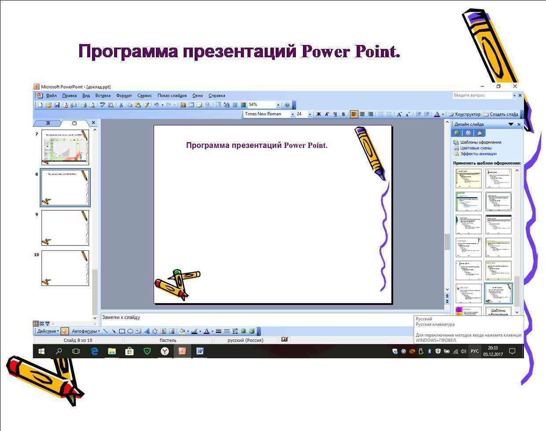 Добавление границы к слайду - PowerPoint - Microsoft Office Support 57